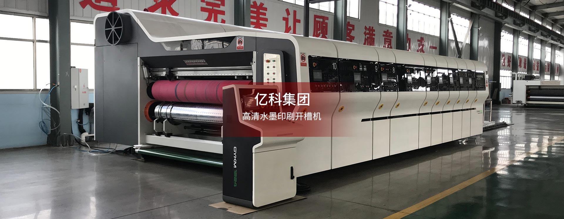 高清水墨印刷开槽机